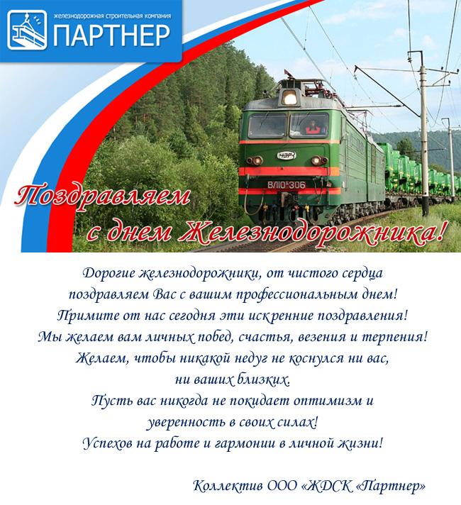 Поздравление партнеров с днем железнодорожника 78